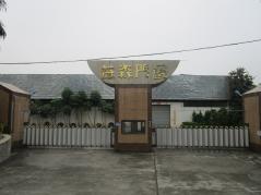 Woodwin Door & Window Industries Co., Ltd.