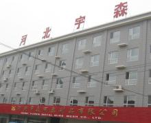 Hebei Yusen Metal Wire Mesh Co., Ltd.