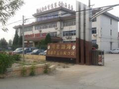 Hebei Bohai Pipe Fitting Group Co., Ltd.
