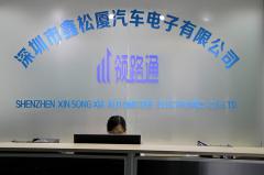 Shenzhen Xin Song Xia Automotive Electronics Co., Ltd.