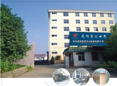 Hangzhou Fuyang Yide Office Equipment Co., Ltd.