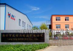 Langfang Baiwei Drill Co., Ltd.