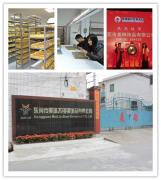 Dongguan Meilin Ornament Co., Ltd.