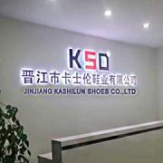 JINJIANGSHI KASHILUN SHOES CO., LTD.