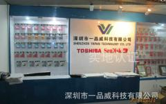 Shenzhen Yapan Technology Co., Ltd.
