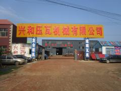 Botou Xinghe Roll Forming Machinery Co., Ltd.