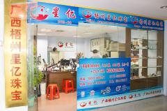 Guangxi Wuzhou Starsgem Co., Limited