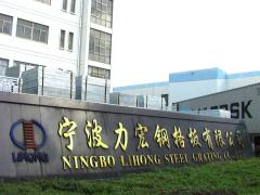 Ningbo Lihongyuan Steel Grating Co., Ltd.