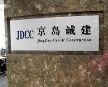 Jingdao Credit Construction (Beijing) International Trade Co., Ltd.