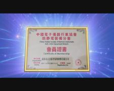 Weihai Perfect Trading Co., Ltd.