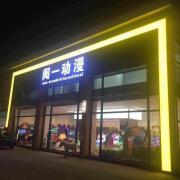 Guangzhou One Arcade Electronics Co., Ltd.