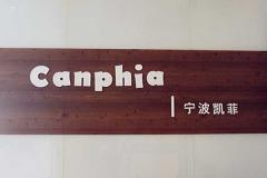 Ningbo Canphia Toys & Gifts Co., Limited