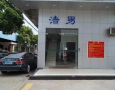 Zhongshan Haonan Handicraft Manufacturer
