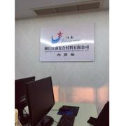 Zhejiang Jiangnan Composite Material Co., Ltd.