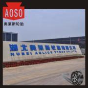 HUBEI AULICE TYRE CO., LTD.