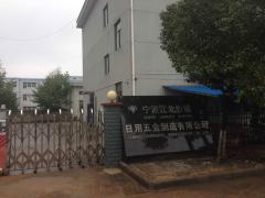 Ningbo Jiangbei Ysincere Commodity & Hardware Manufacturing Co., Ltd.