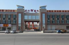 Zhengzhou Xinyu Machinery Manufacturing Co., Ltd.