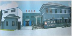 Ningbo Zhenhai Huazhi High Intensity Fastener Manufacture Co., Ltd.