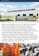 Signal Fire Technology Co., Ltd.