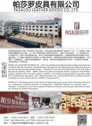 Pasalou Leather Goods Co., Ltd.