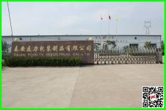 Jinan Youlyy Industrial Co., Ltd.