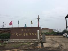 Handan Ruihao Casting Co., Ltd.
