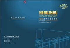 Guangzhou Hengzhou Coating Equipment Co., Ltd.