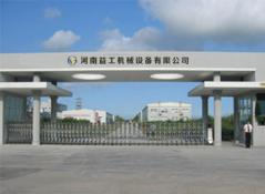 Henan Yigong Machinery & Equipment Co., Ltd.