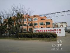 Qingdao Nanshan Yuanquan Seaweed Co., Ltd.