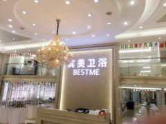Foshan Benme Building Material Co., Ltd.
