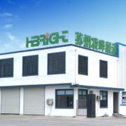 Suzhou Highbright Store Fixtures Co., Ltd.