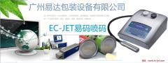 Guangzhou EC-PACK Packing Equipment Co., Ltd.