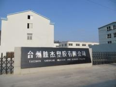 Taizhou Shengjie Plastic & Rubber Co., Ltd.