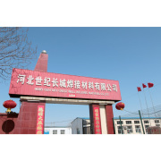Hebei Century Great Wall Welding Material Co., Ltd.