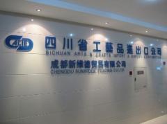 Sichuan Arts & Crafts Import & Export Corporation