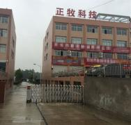TIANCHANG ZHENGMU ALUMINUM TECHNOLOGY CO., LTD.