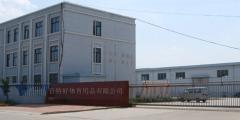 Qingdao Plus Commerce Co., Ltd.