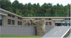 Hangzhou Green-Valley Rubber Products Co., Ltd.