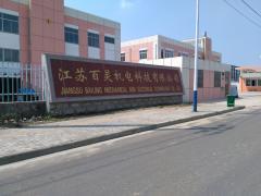 Jiangsu Bailing Electromechanical Technology Co., Ltd.
