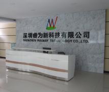 Shenzhen Maxway Technology Co., Ltd.
