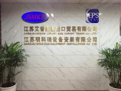 Jiangsu Ming Kori Equipment Installation Co., Ltd.