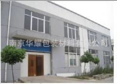 Nanjing Huayao Packing Material Co., Ltd.
