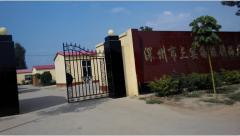 SHENZHOU CITY SANSHI RUBBER CO., LTD.