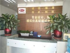 Ai Si Li (China) Test Equipment Co., Ltd.
