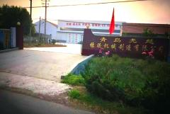 Qingdao Guangyue Rubber Machinery Manufacturing Co., Ltd.