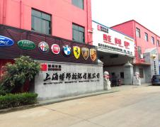 Shanghai Bobang Signage Co., Ltd.