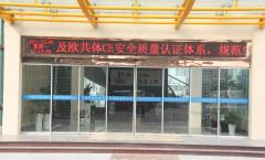 Ningbo Frekidy Electric Equipment Co., Ltd.
