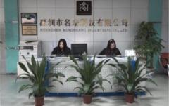 Shenzhen Mingshang Industrial Co., Ltd.