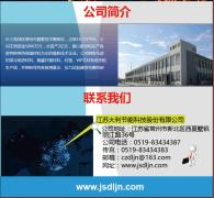 Jiangsu Dali Energy Saving Technology Co., Ltd.