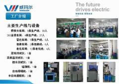 Guangzhou Wemaer Electronic Technology Co., Ltd.
